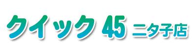 クイック45二タ子店 佐賀県唐津市にある写真店